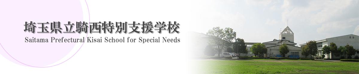 ホーム - 埼玉県立騎西特別支援学校
